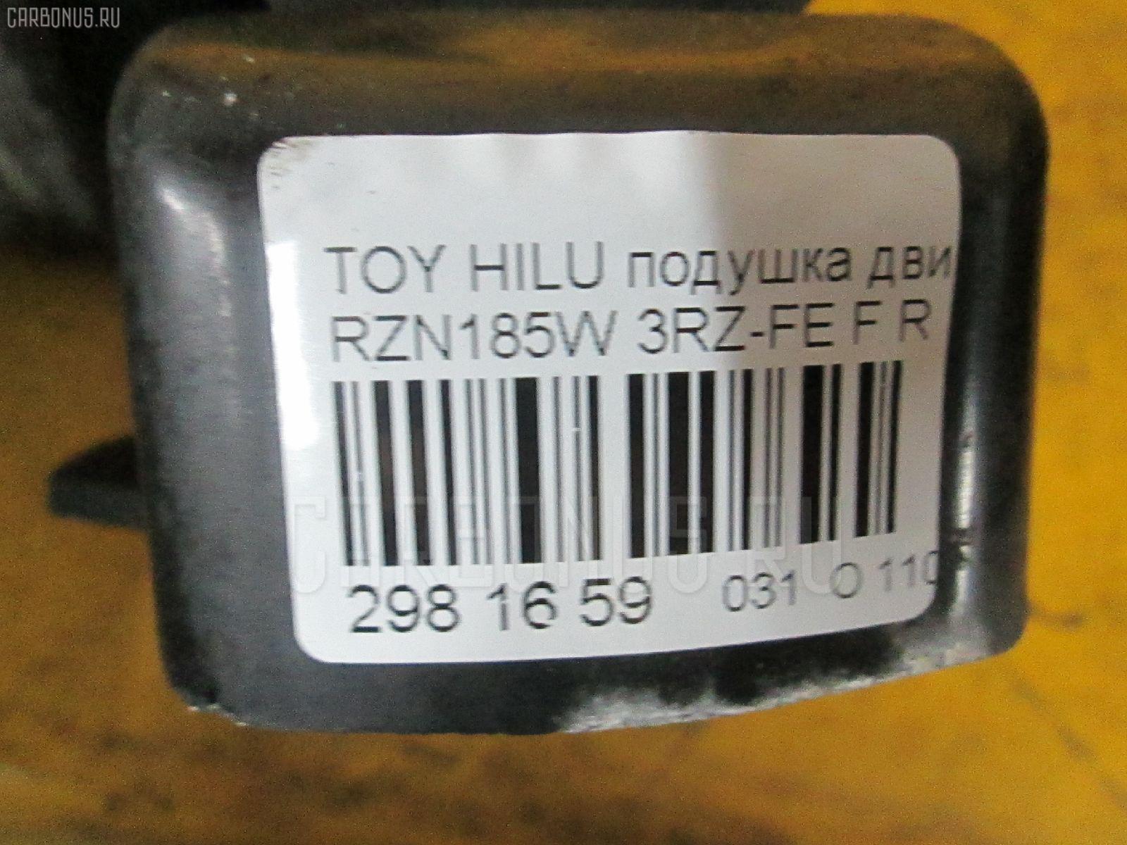 Подушка двигателя TOYOTA HILUX SURF RZN185W 3RZ-FE Фото 3