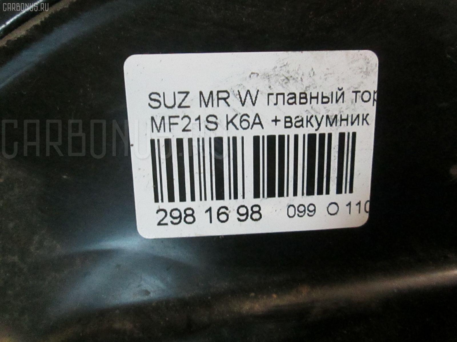 Главный тормозной цилиндр SUZUKI MR WAGON MF21S K6A Фото 4