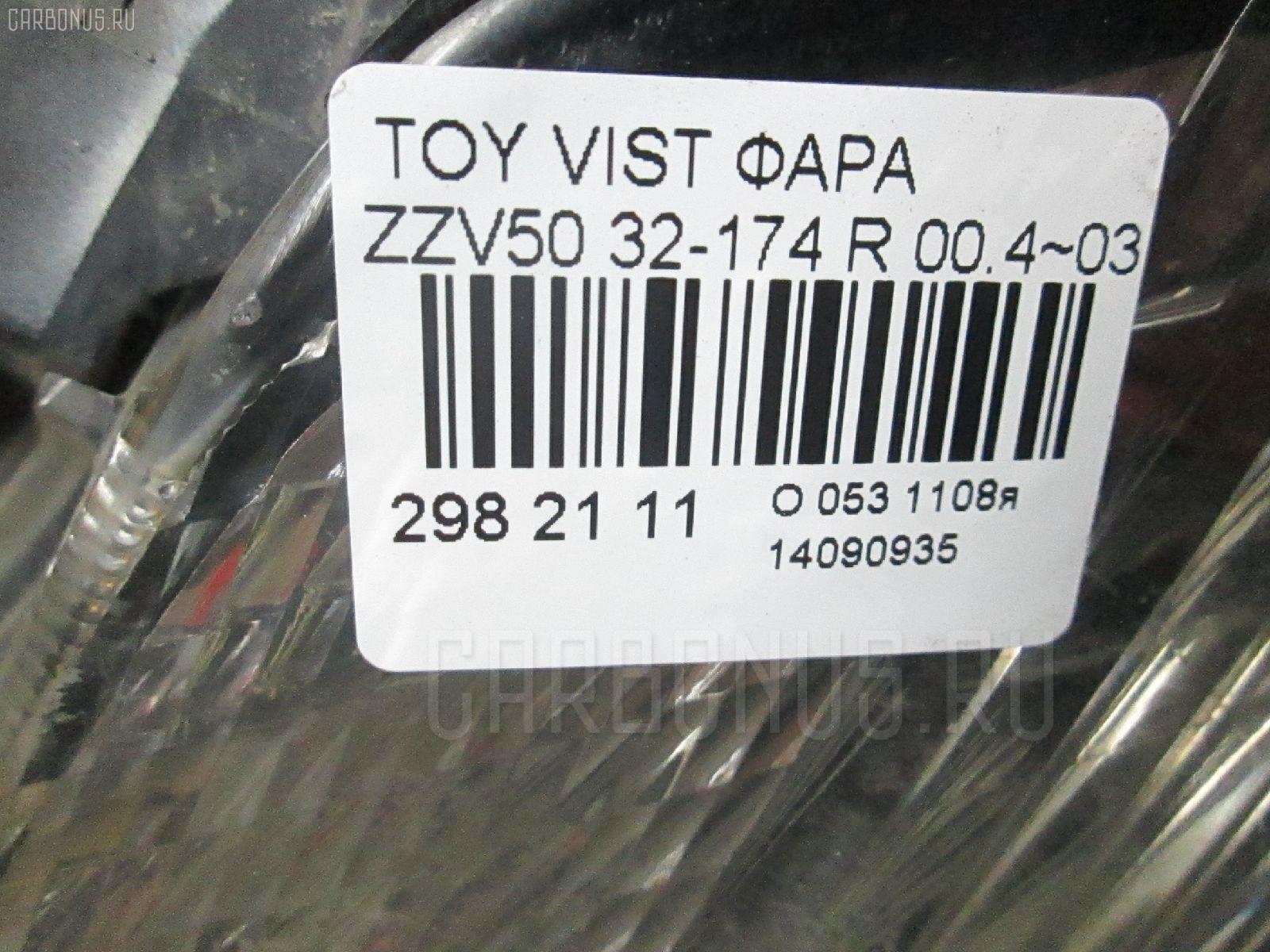 Фара TOYOTA VISTA ZZV50 Фото 3