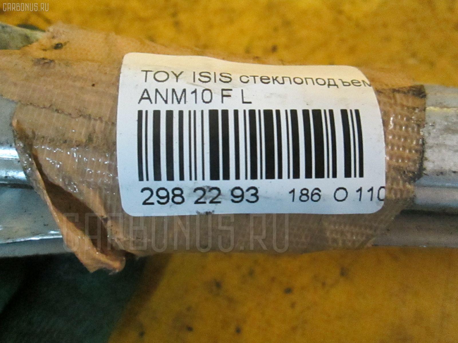Стеклоподъемный механизм TOYOTA ISIS ANM10G Фото 2
