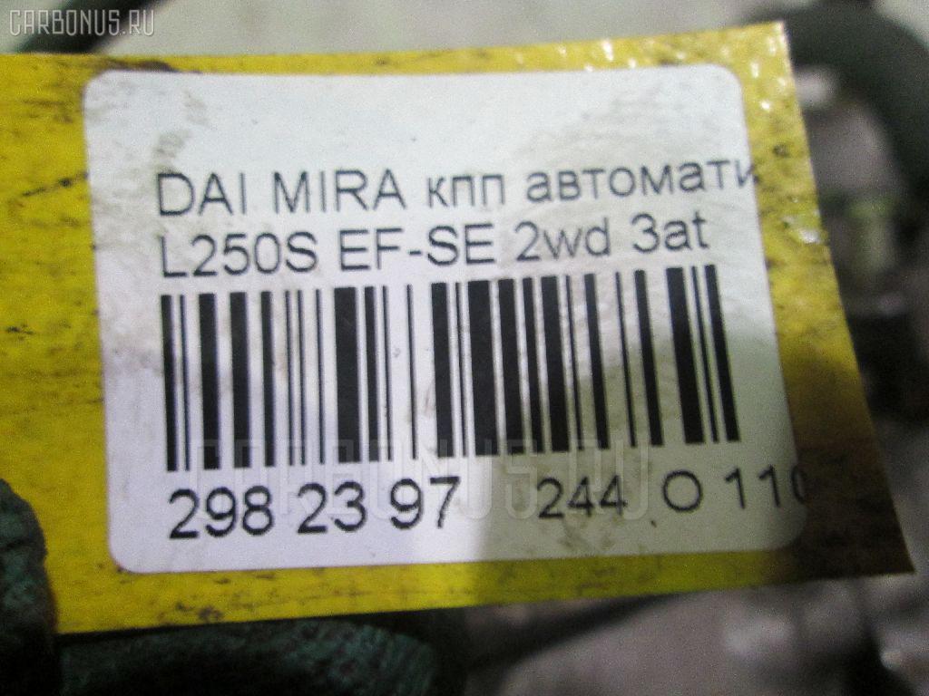 КПП автоматическая DAIHATSU MIRA L250S EF-SE Фото 5