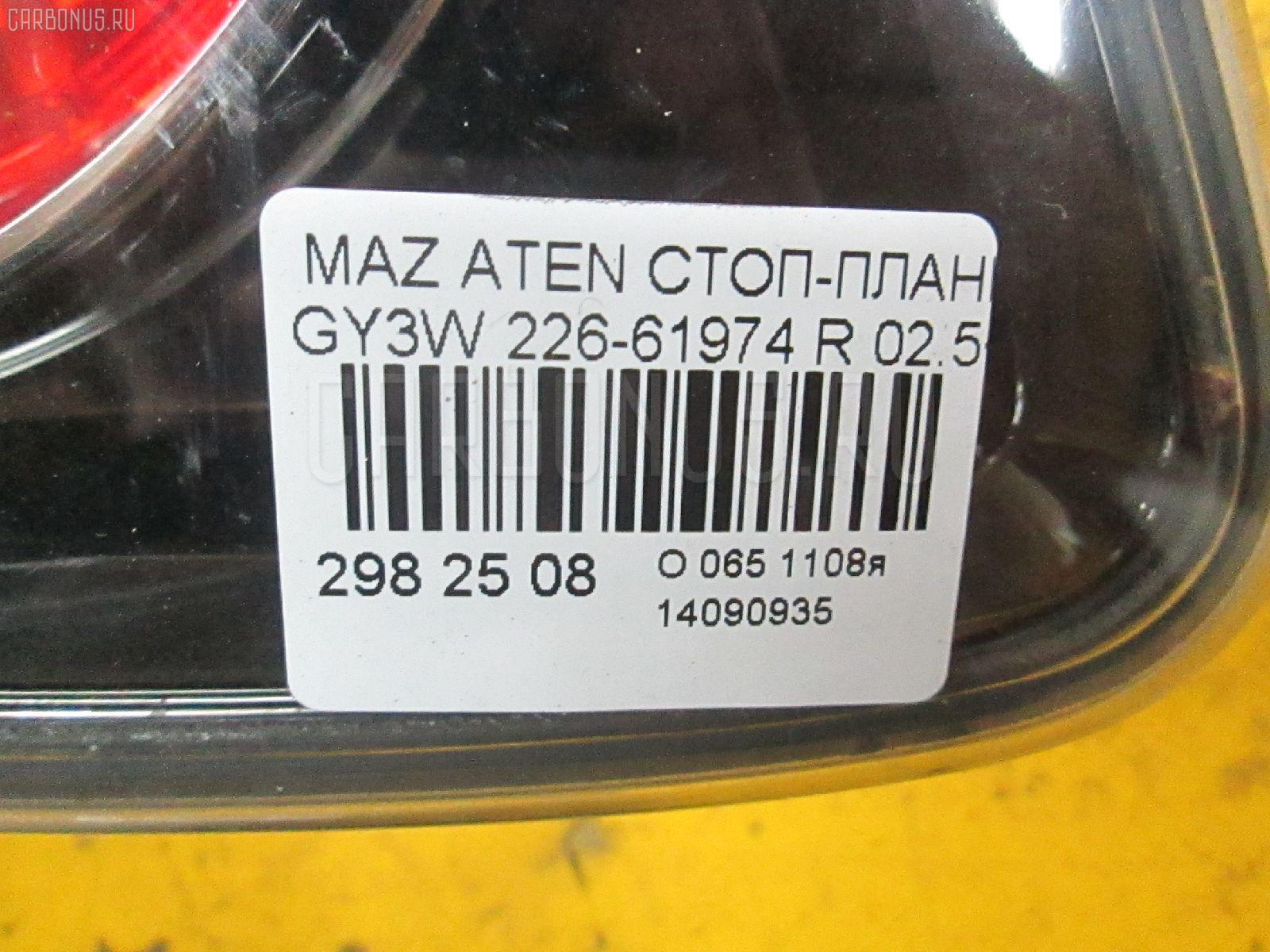 Стоп-планка MAZDA ATENZA SPORT WAGON GY3W Фото 3