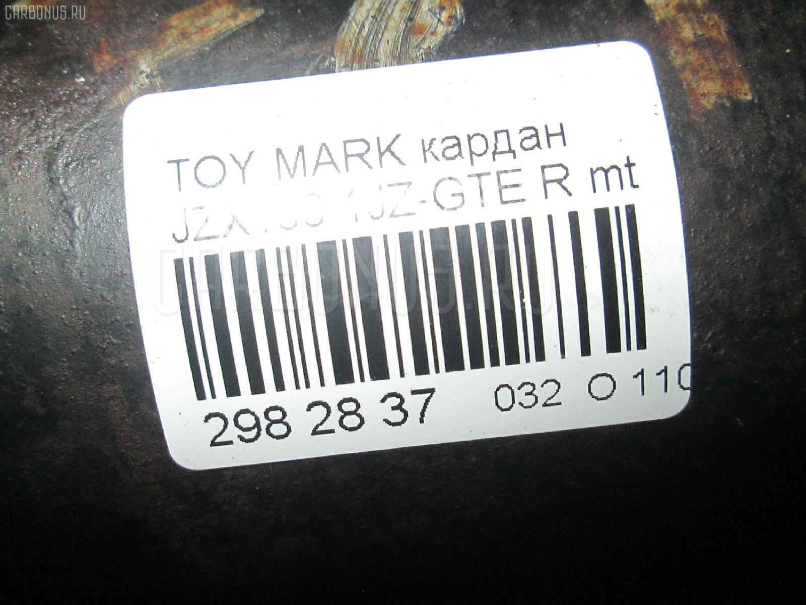 Кардан TOYOTA JZX100 1JZ-GTE Фото 2