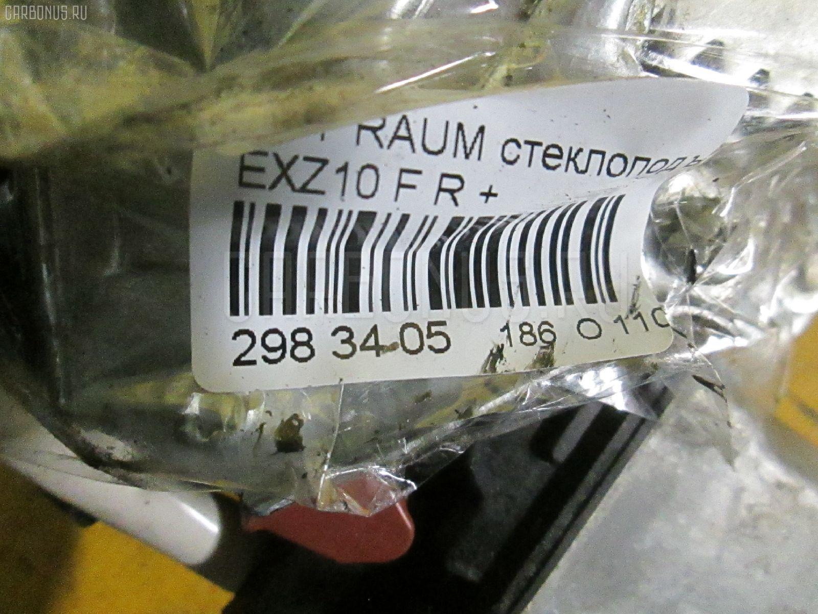Стеклоподъемный механизм TOYOTA RAUM EXZ10 Фото 2