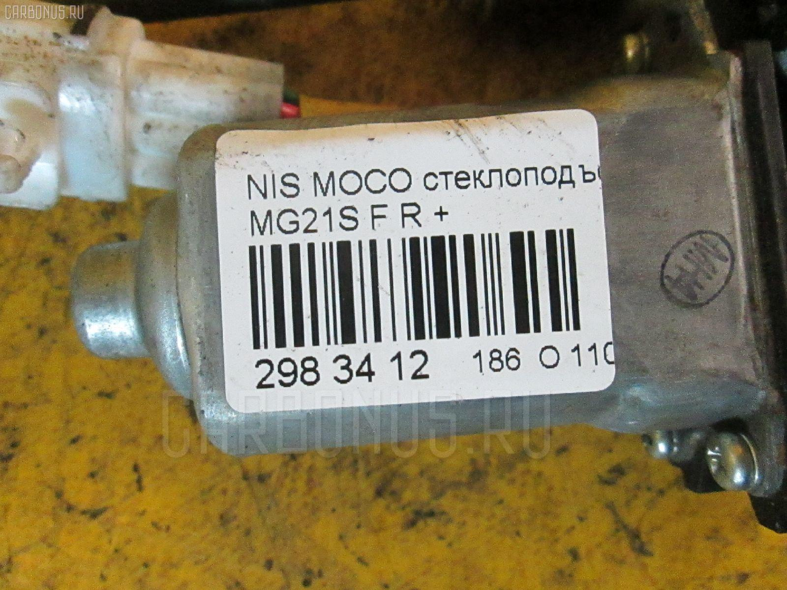 Стеклоподъемный механизм NISSAN MOCO MG21S Фото 2