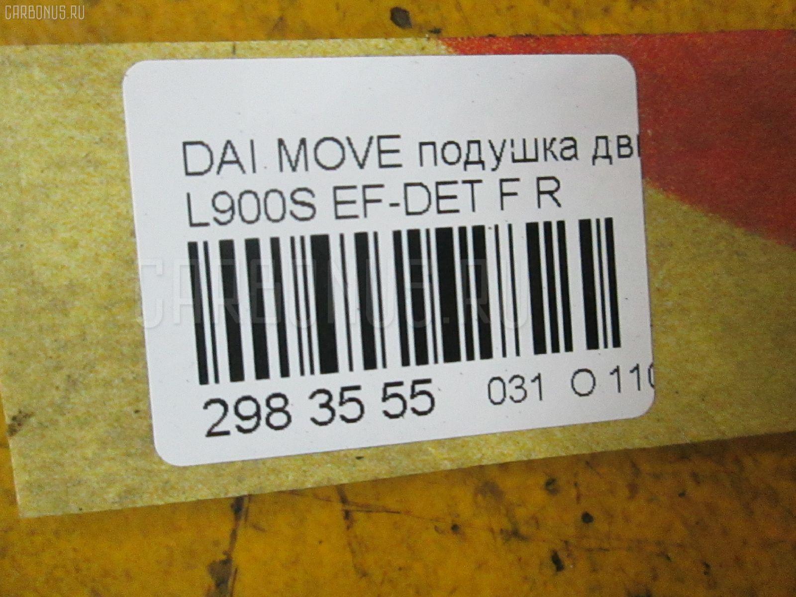Подушка двигателя DAIHATSU MOVE L900S EF-DET Фото 3