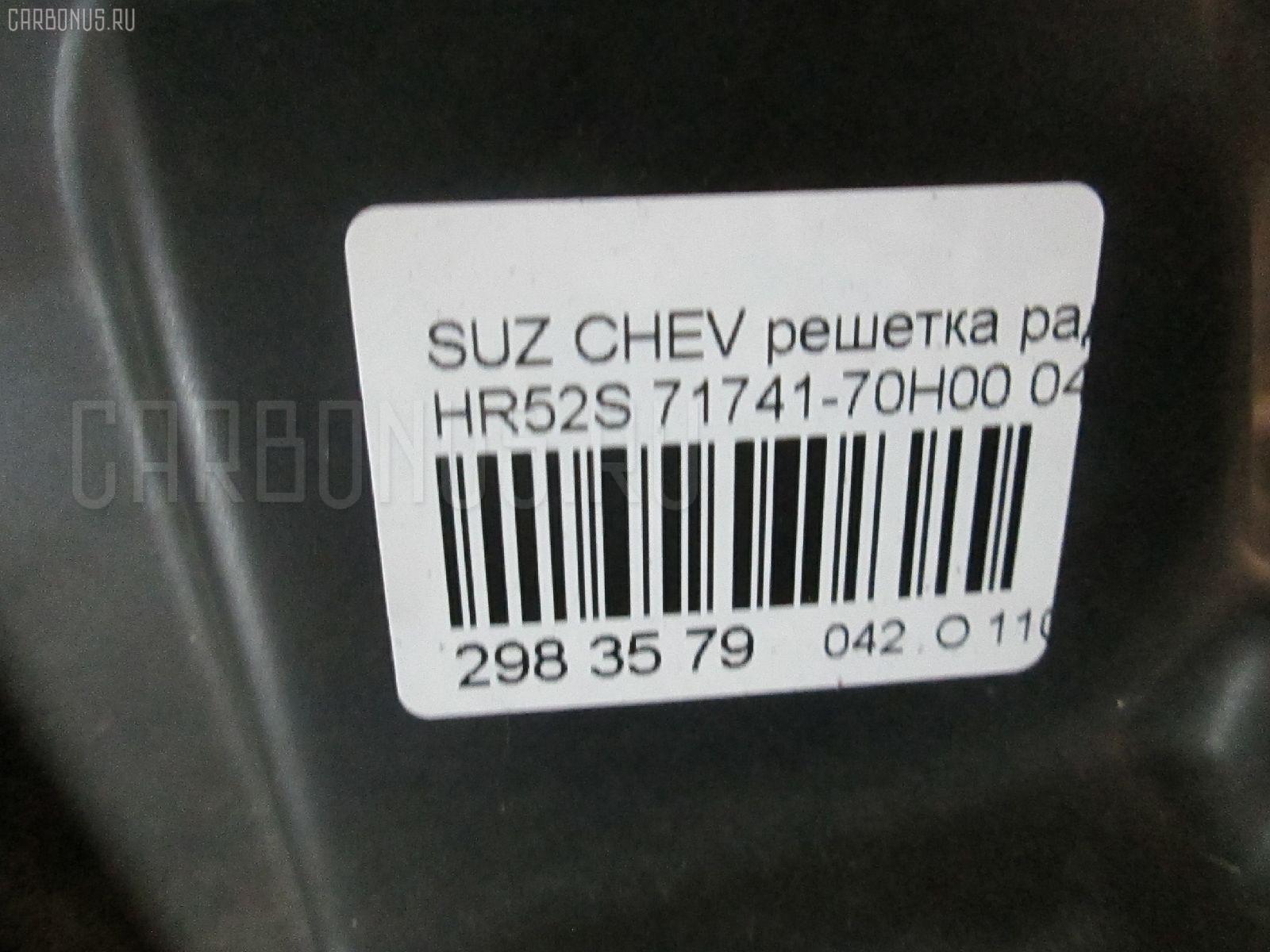 Решетка радиатора SUZUKI CHEVROLET CRUZE HR52S Фото 3