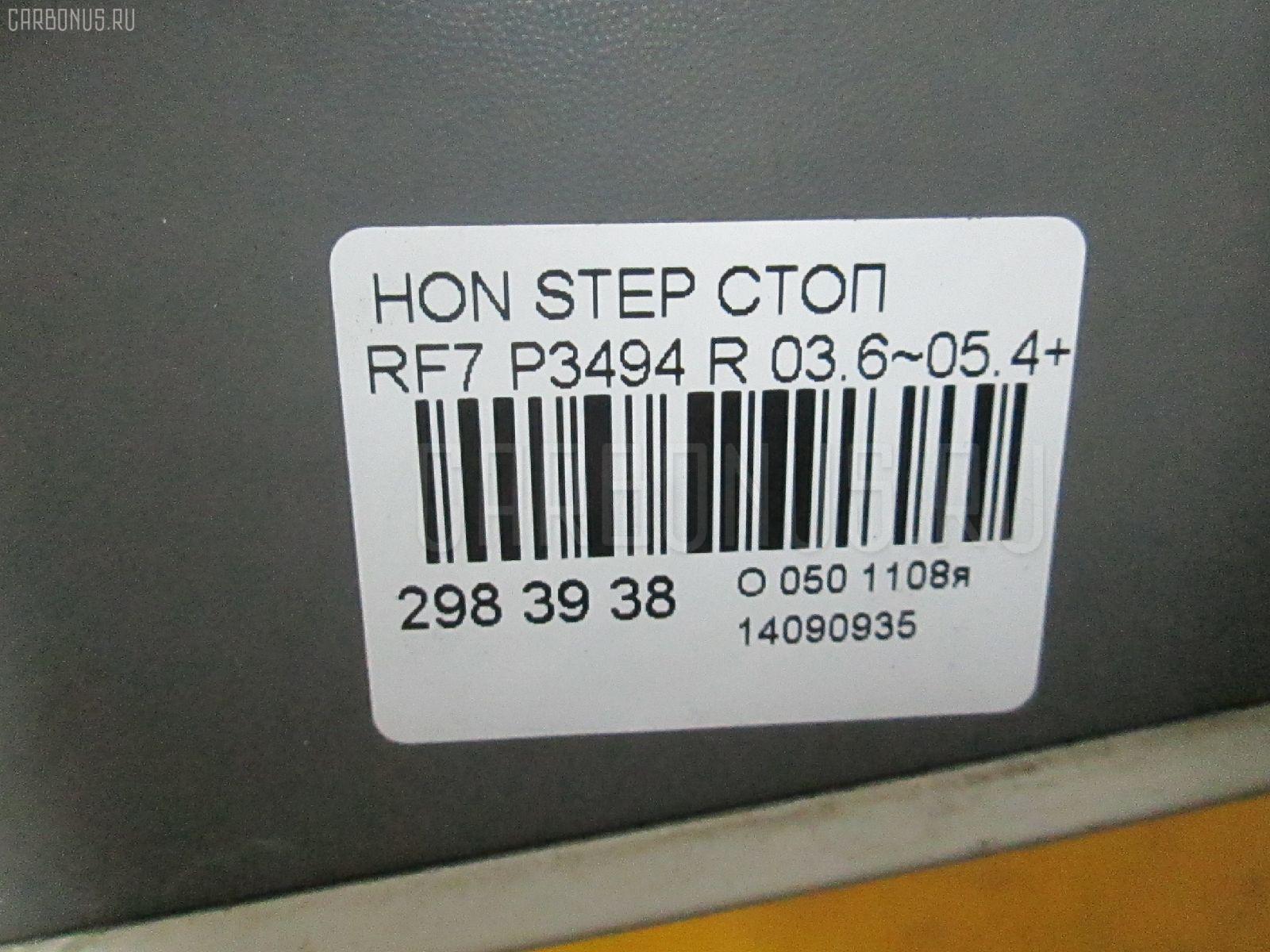 Стоп HONDA STEPWGN RF7 Фото 3