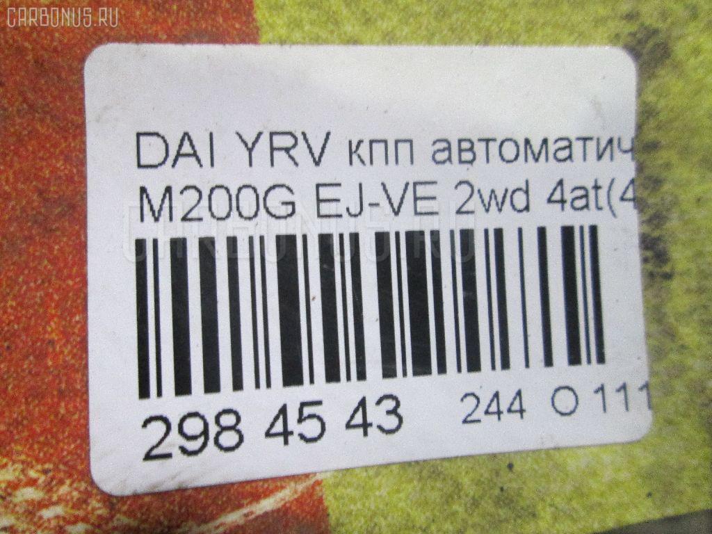 КПП автоматическая DAIHATSU YRV M200G EJ-VE Фото 5