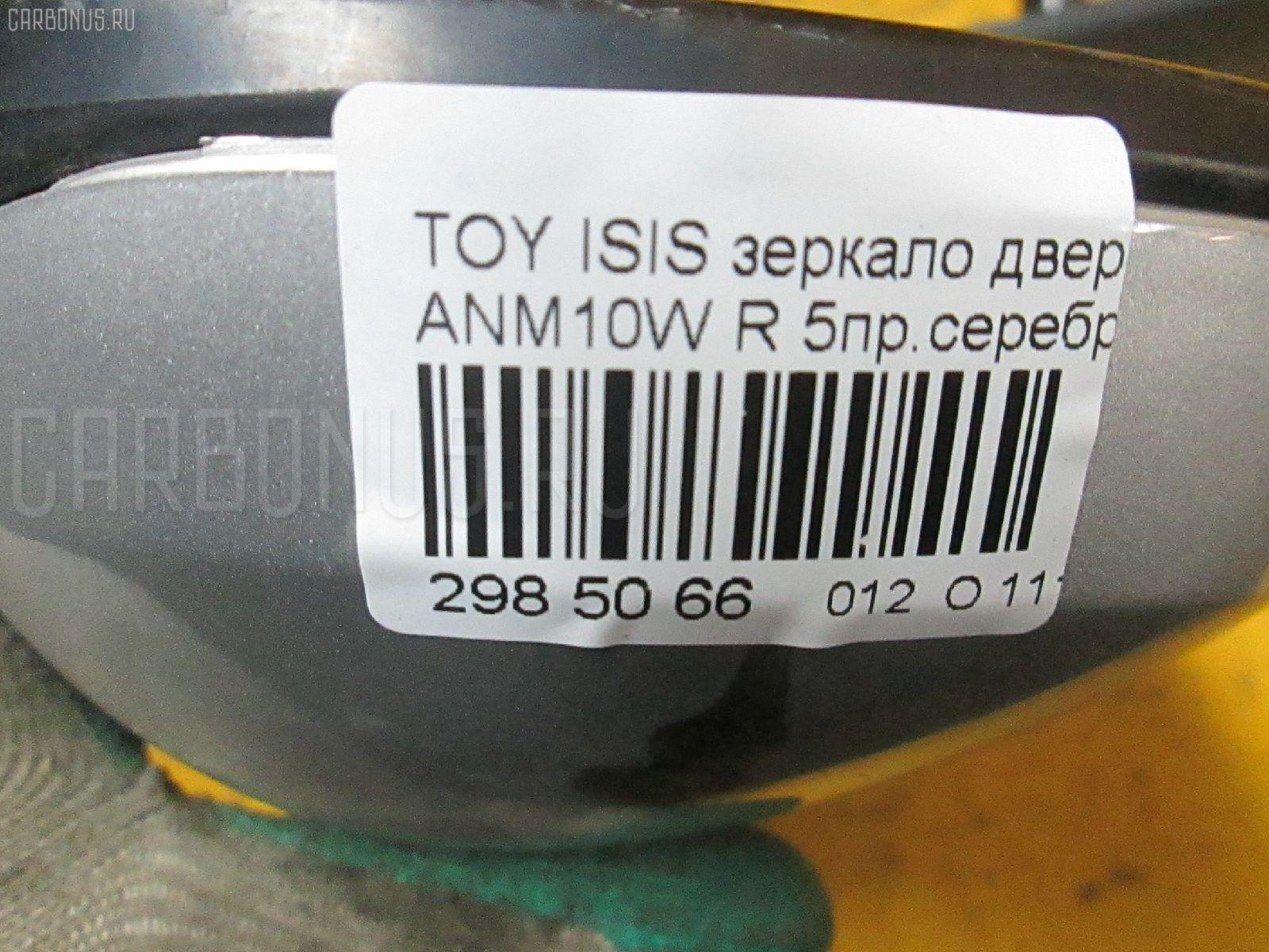 Зеркало двери боковой TOYOTA ISIS ANM10W Фото 3
