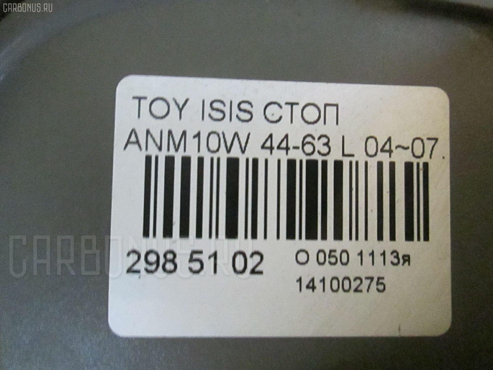 Стоп TOYOTA ISIS ANM10W Фото 3