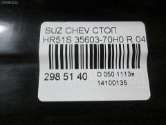 Стоп Suzuki Chevrolet cruze HR51S Фото 3