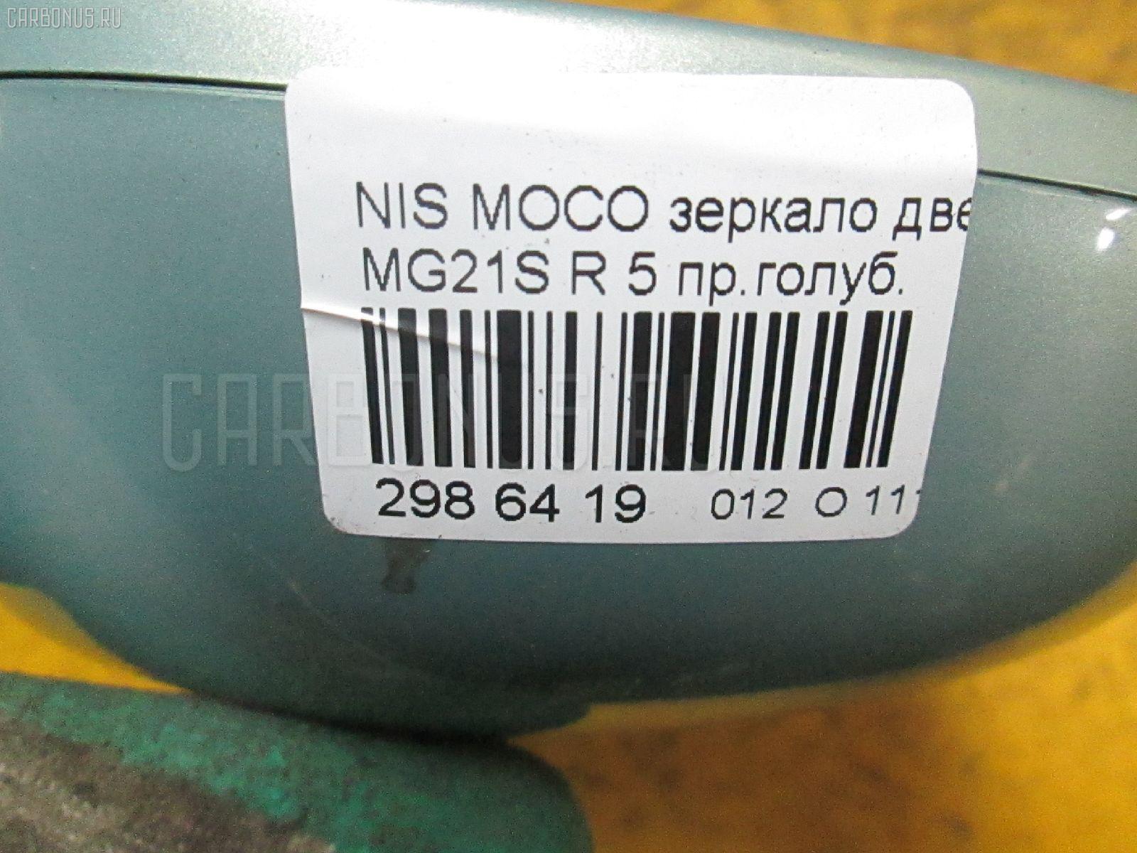 Зеркало двери боковой NISSAN MOCO MG21S Фото 3