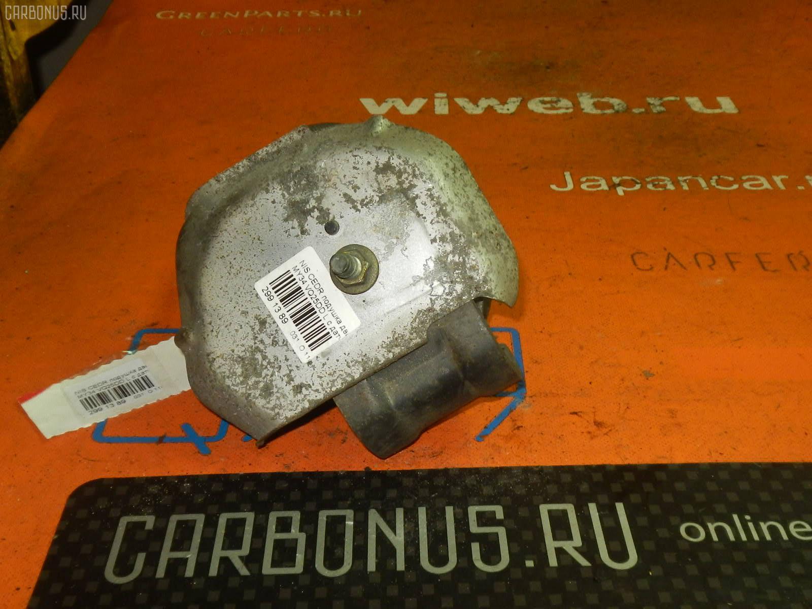 Подушка двигателя NISSAN CEDRIC MY34 VQ25DD. Фото 4