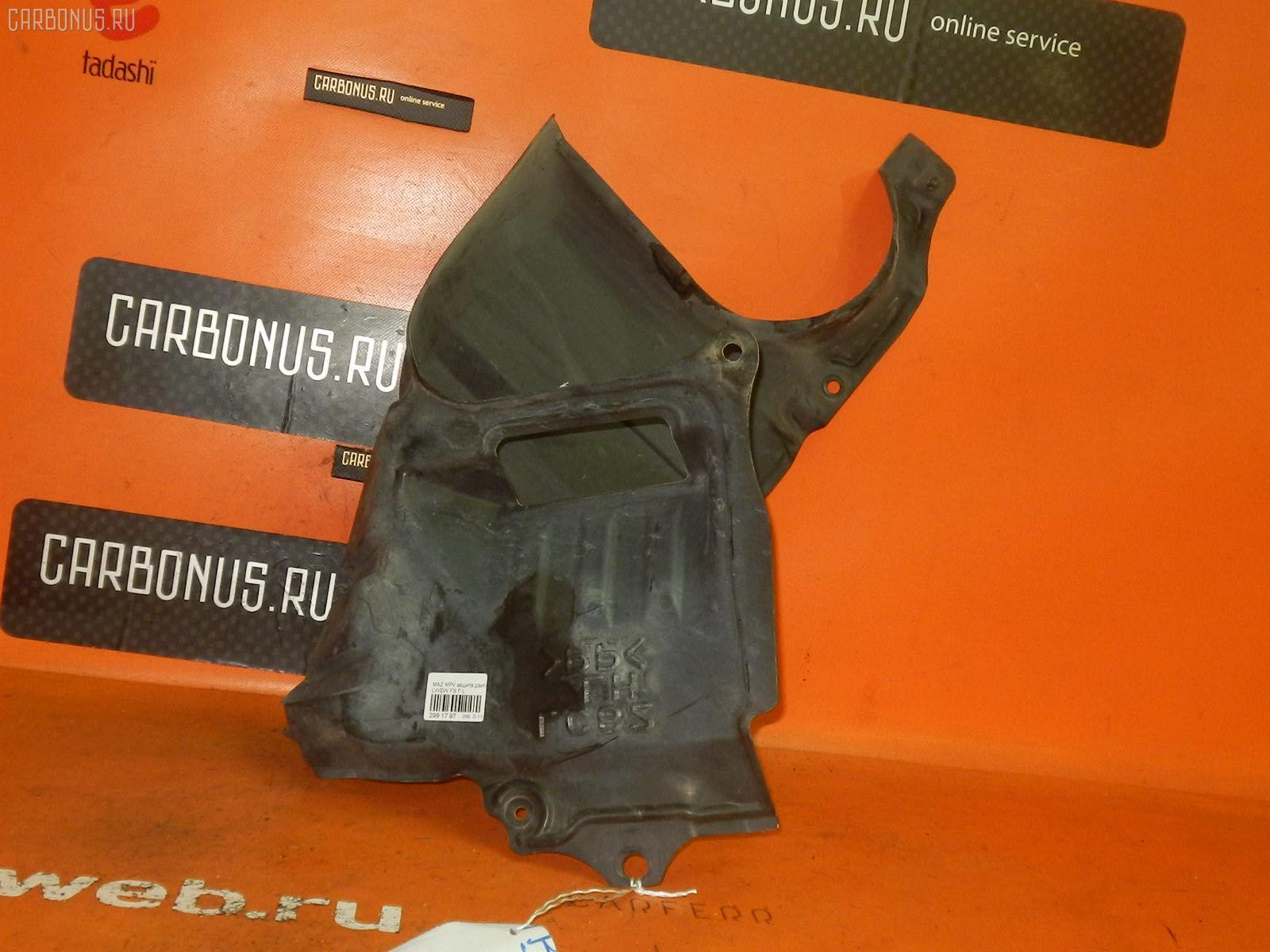 Защита двигателя MAZDA MPV LWEW FS Фото 2