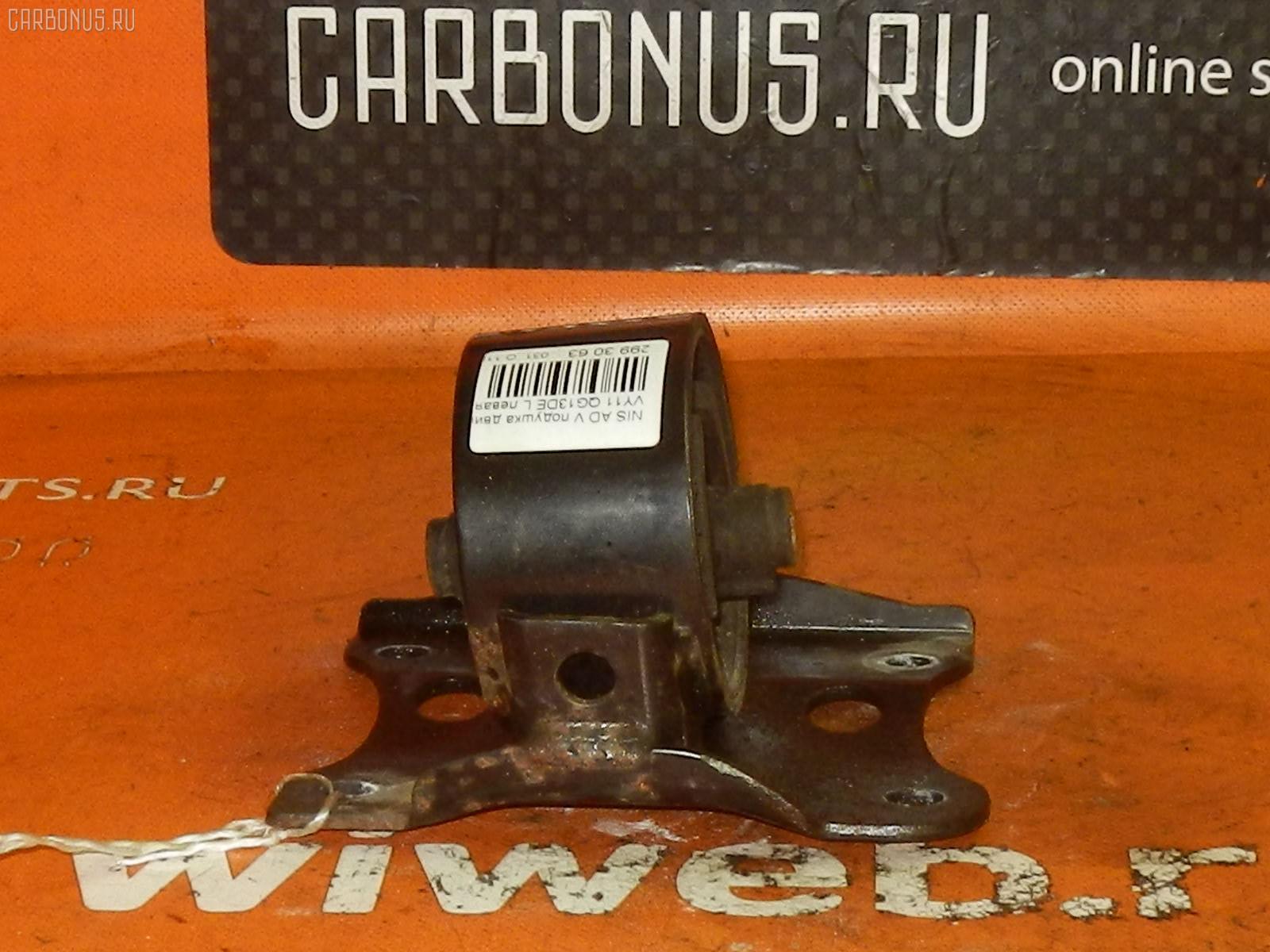 Подушка двигателя NISSAN AD VAN VY11 QG13DE. Фото 4