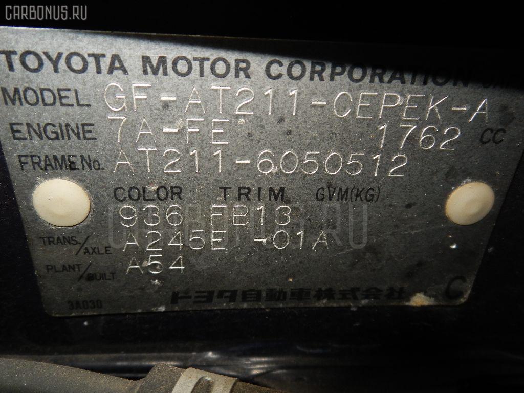 Болт крепежный амортизационной стойки TOYOTA CARINA AT211 7A-FE Фото 5