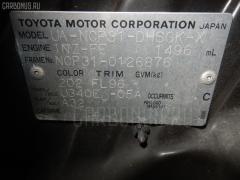 Болт крепежный амортизационной стойки TOYOTA BB NCP31 1NZ-FE Фото 6