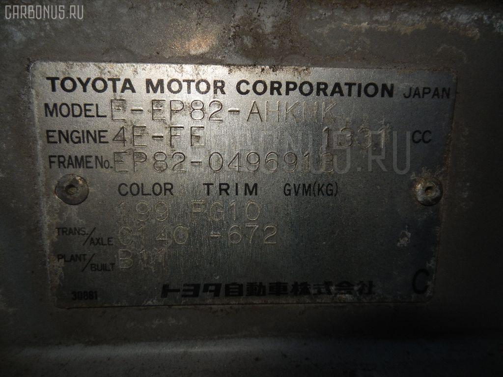Крепление бампера TOYOTA STARLET EP82 Фото 6