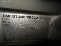 Подкрылок Toyota Duet M100A EJ-VE Фото 5