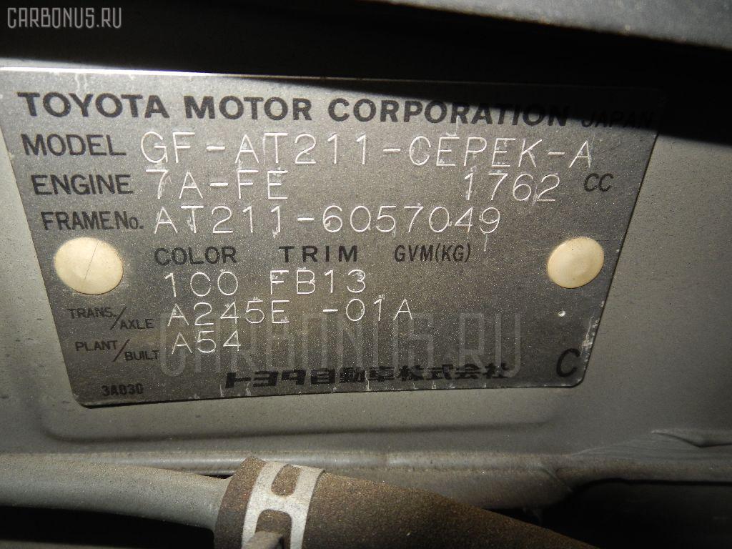 Защита двигателя TOYOTA CARINA AT211 7A-FE Фото 5