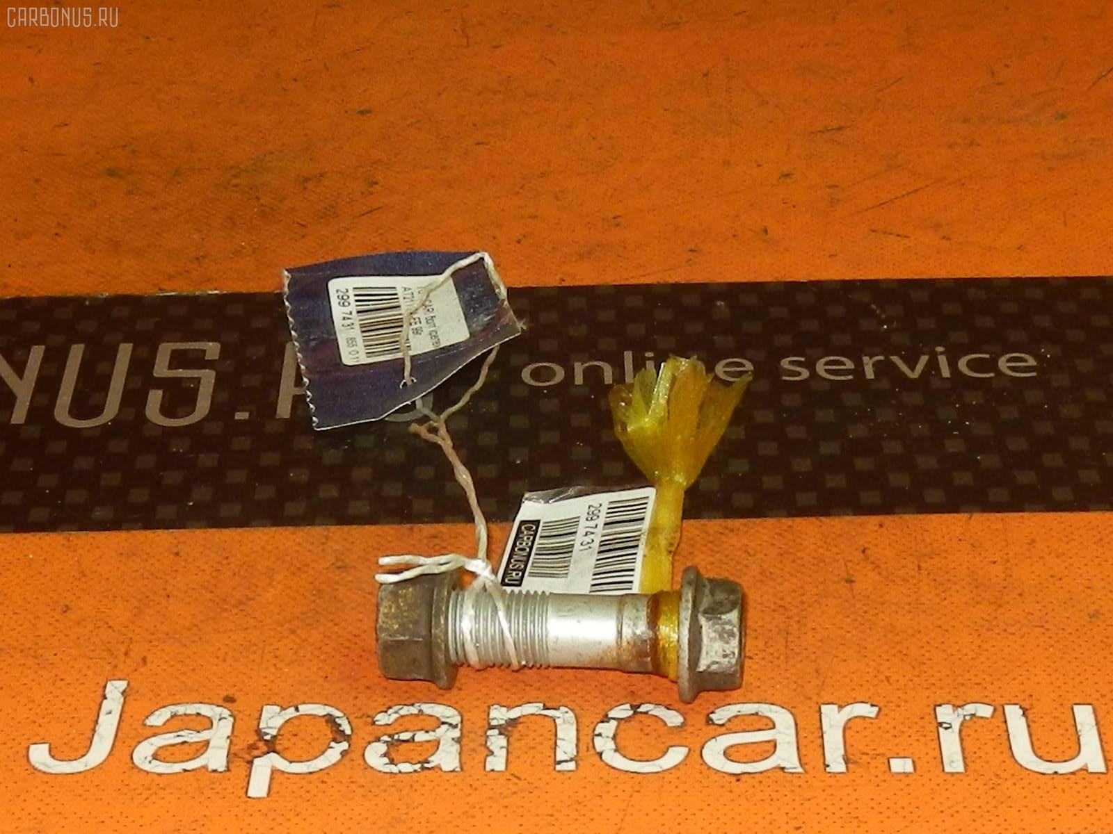 Болт крепежный амортизационной стойки TOYOTA CARINA AT211 7A-FE Фото 1