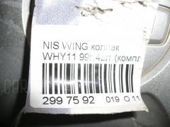 Колпак Nissan Wingroad WHY11 Фото 7