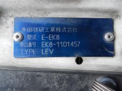 Ремень безопасности HONDA CIVIC EK8 D16A Фото 7