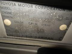 Тросик топливного бака TOYOTA MARK II GX100 Фото 6
