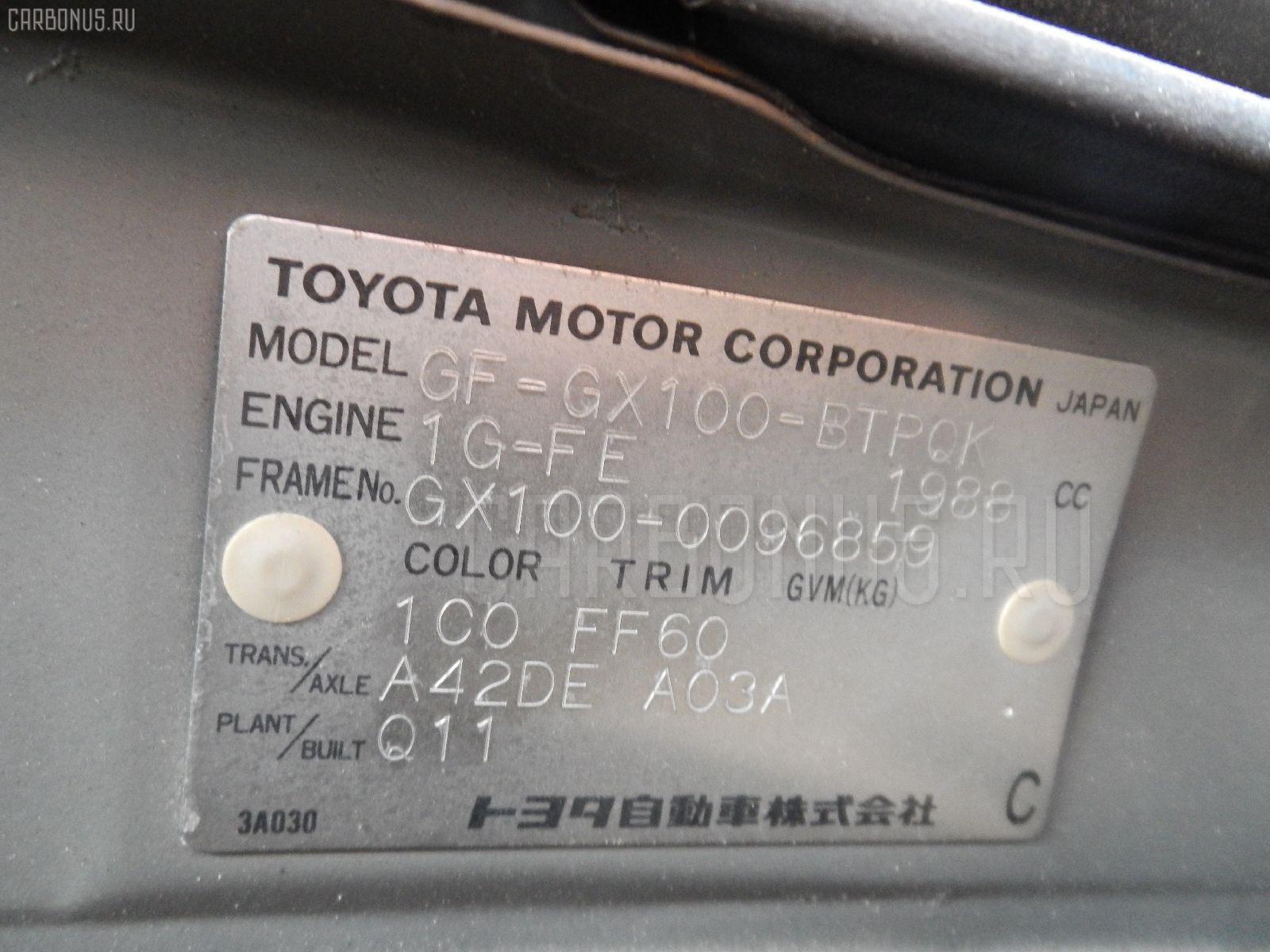 Катушка зажигания TOYOTA CHASER GX100 1G-FE Фото 5