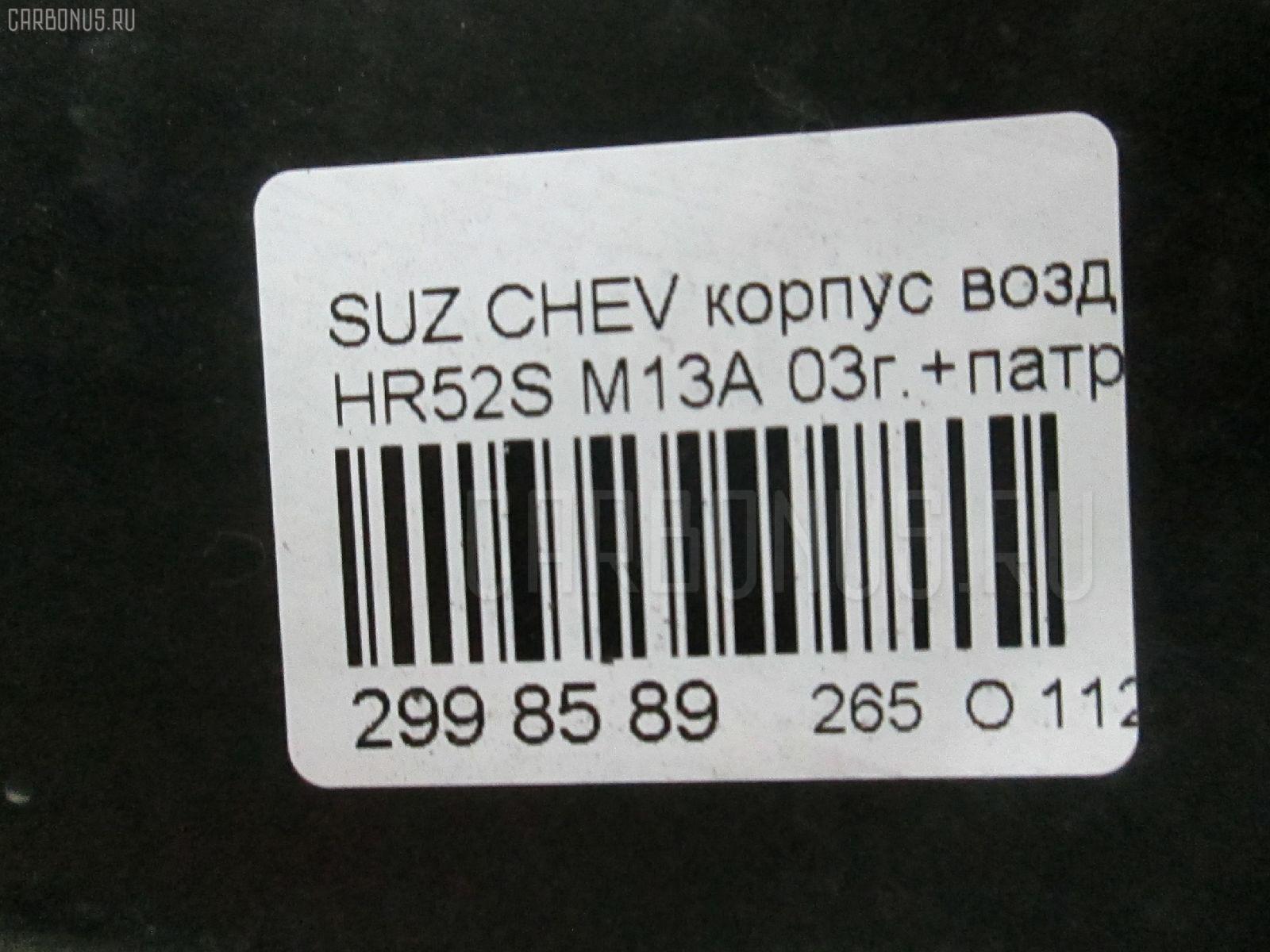 Корпус воздушного фильтра SUZUKI CHEVROLET CRUZE HR52S M13A Фото 8