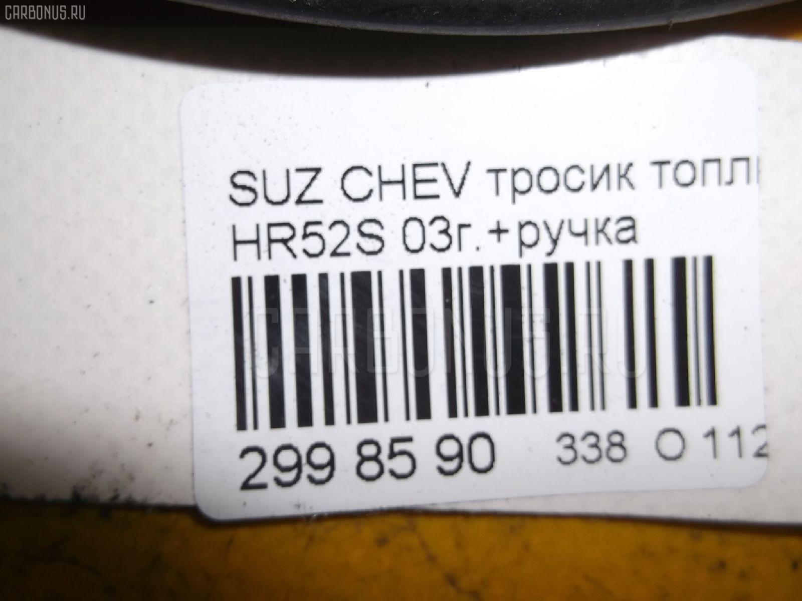 Тросик топливного бака SUZUKI CHEVROLET CRUZE HR52S Фото 7