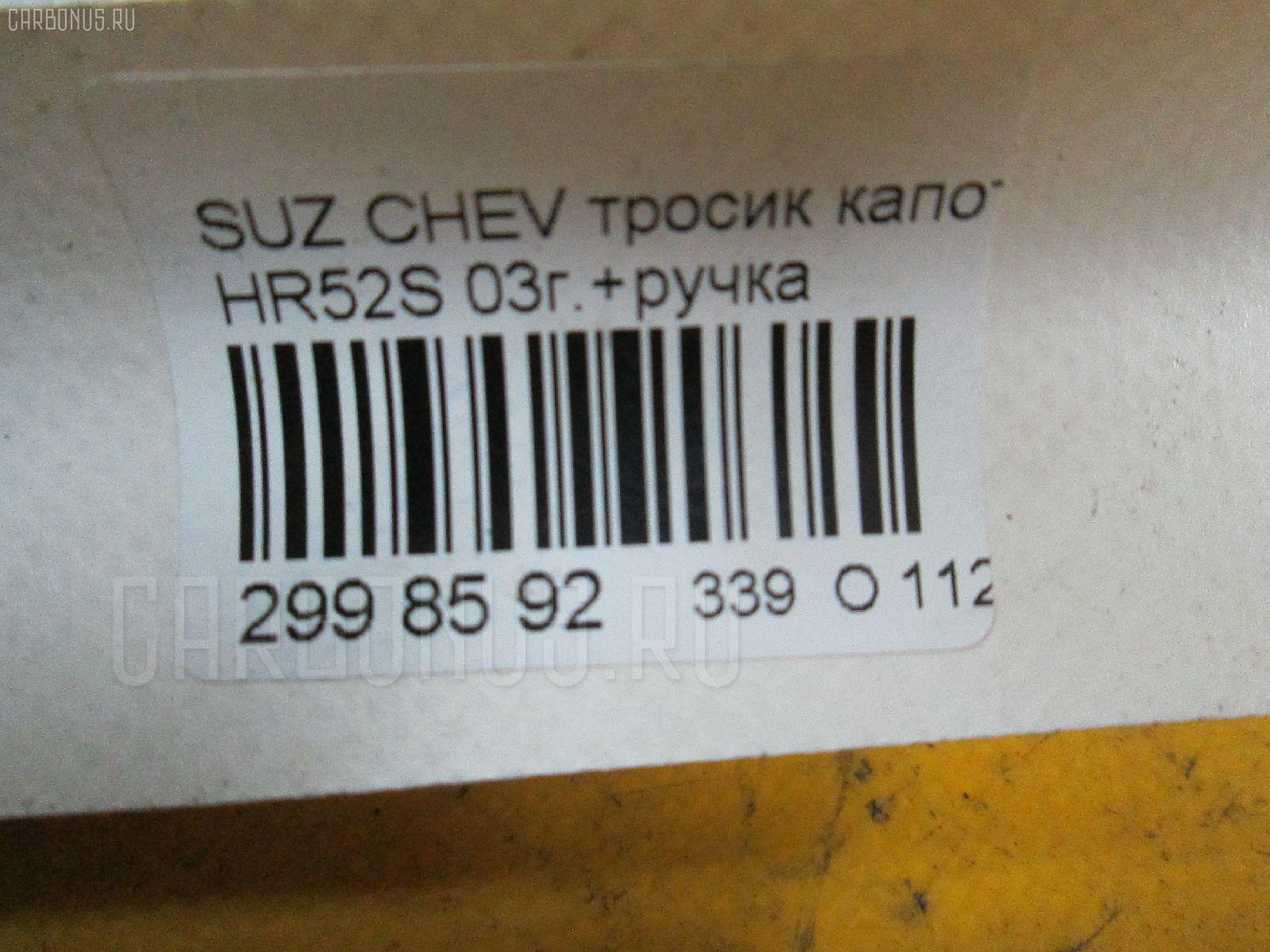 Тросик капота SUZUKI CHEVROLET CRUZE HR52S Фото 7