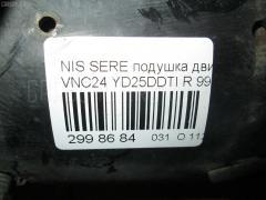 Подушка двигателя NISSAN SERENA VNC24 YD25DDTI Фото 8