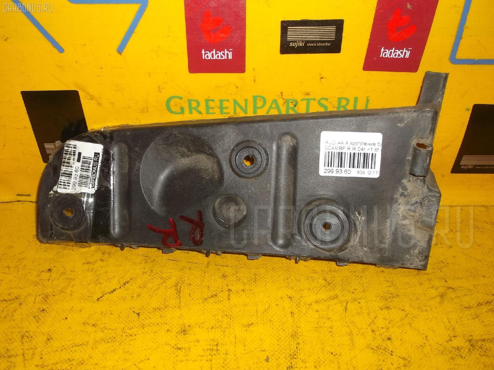 Крепление бампера AUDI A4 AVANT 8EAMBF Фото 1
