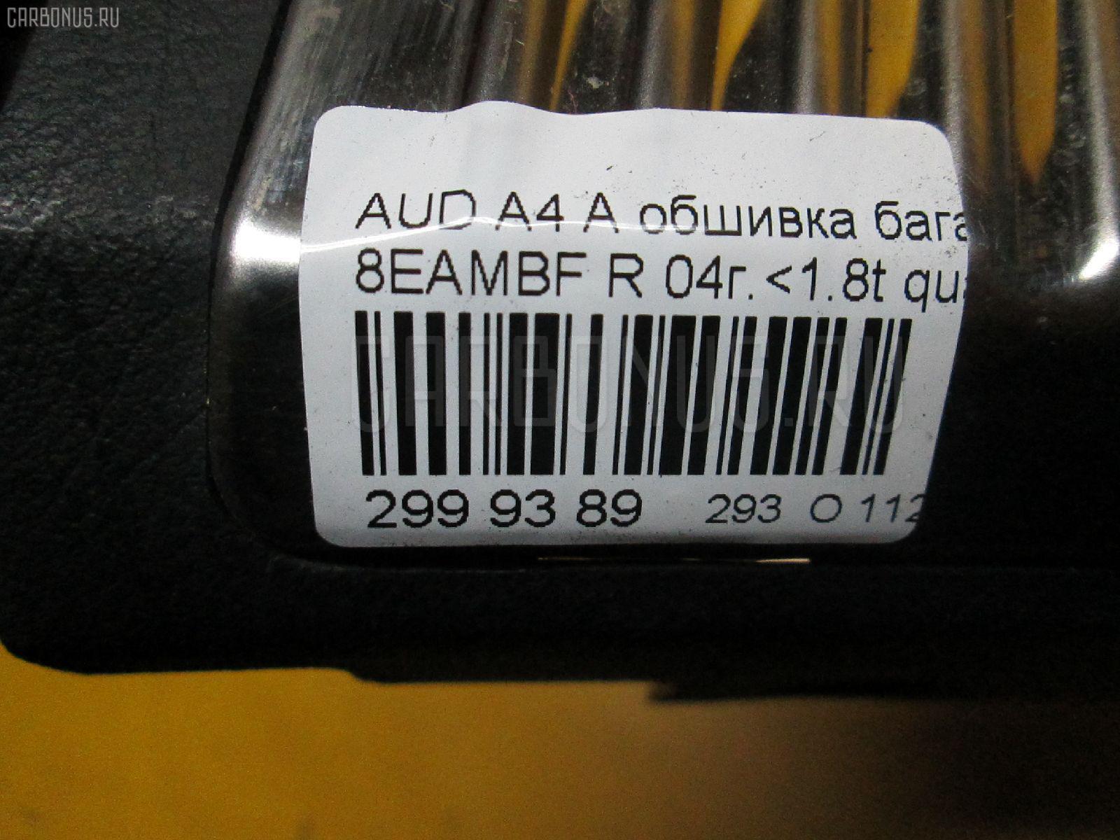 Обшивка багажника AUDI A4 AVANT 8EAMBF Фото 7
