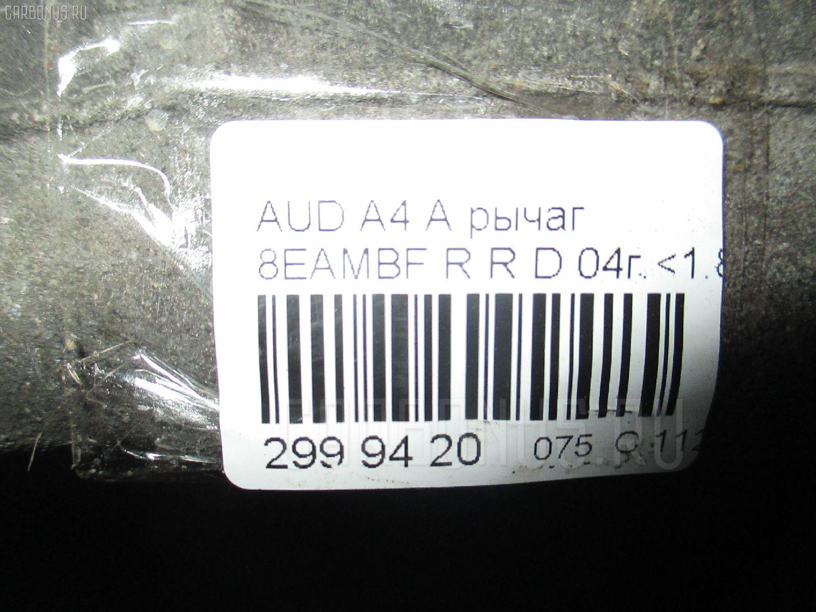 Рычаг AUDI A4 AVANT 8EAMBF Фото 11