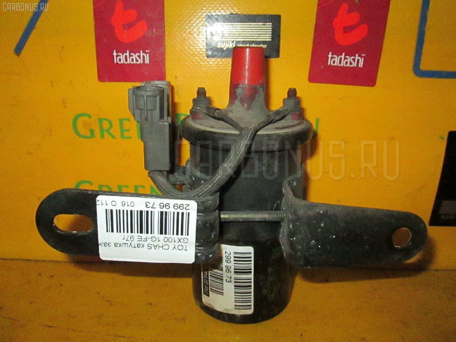 Катушка зажигания TOYOTA CHASER GX100 1G-FE. Фото 7