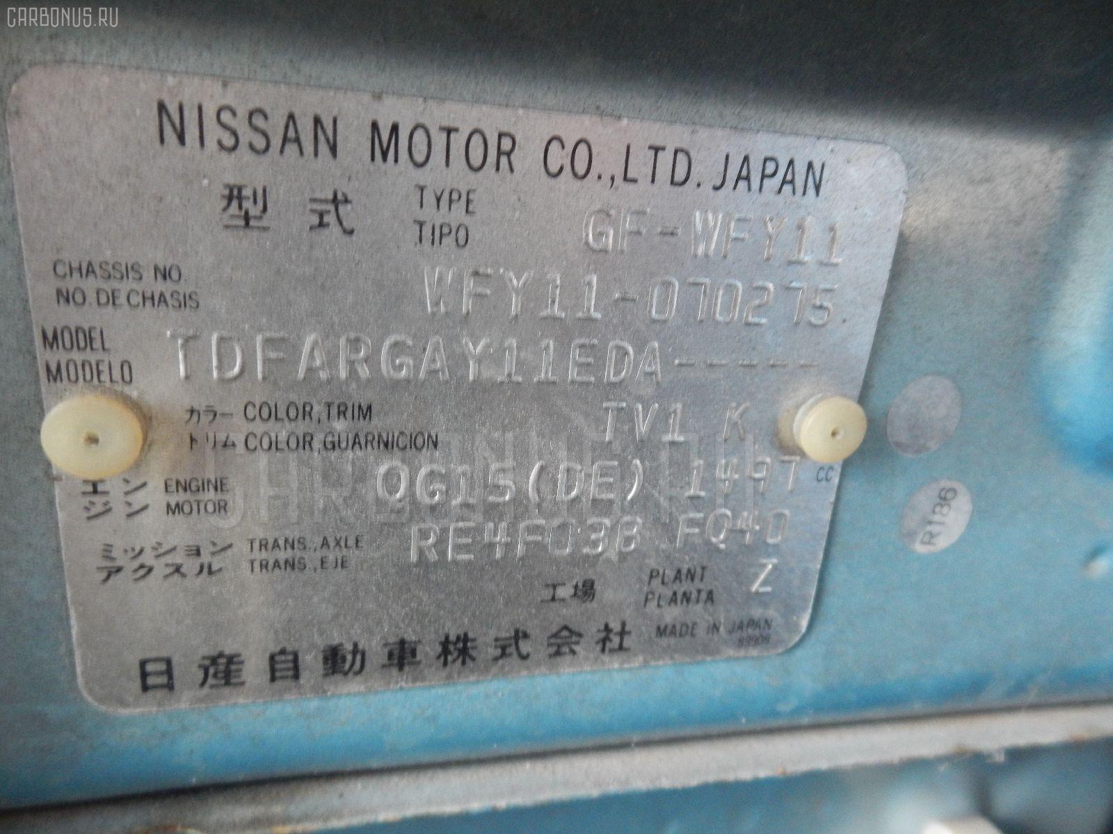 Тросик топливного бака NISSAN WINGROAD WFY11 Фото 6