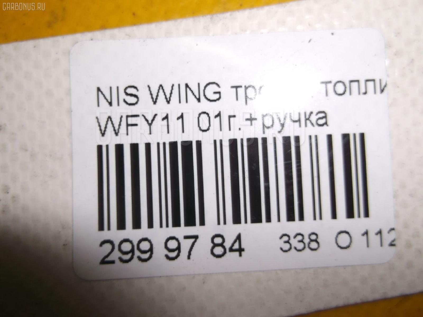 Тросик топливного бака NISSAN WINGROAD WFY11 Фото 7