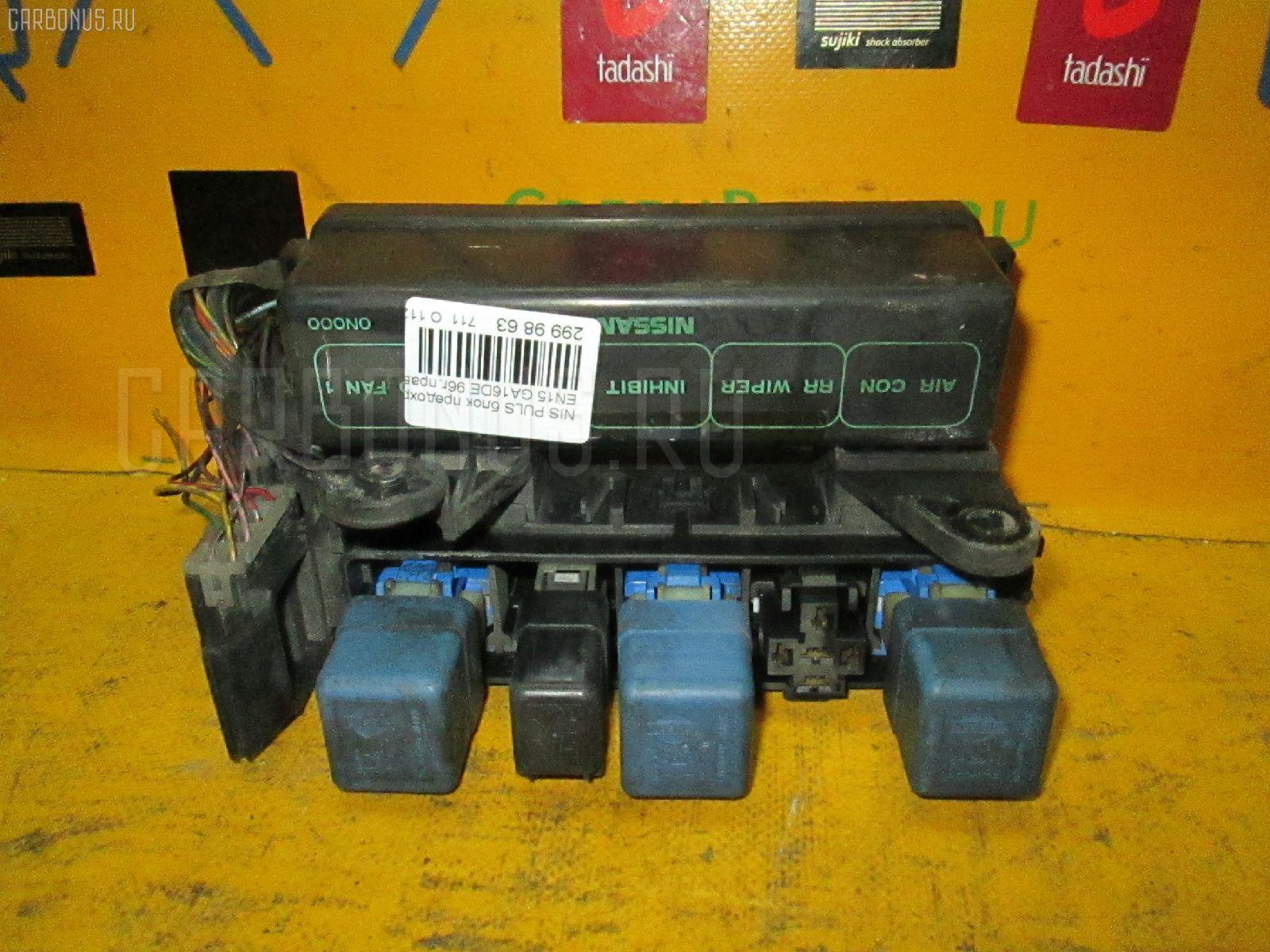 Блок предохранителей NISSAN PULSAR EN15 GA16DE Фото 1