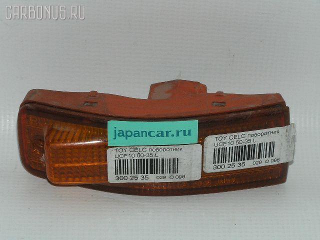 Поворотник бамперный TOYOTA CELSIOR UCF10 Фото 1