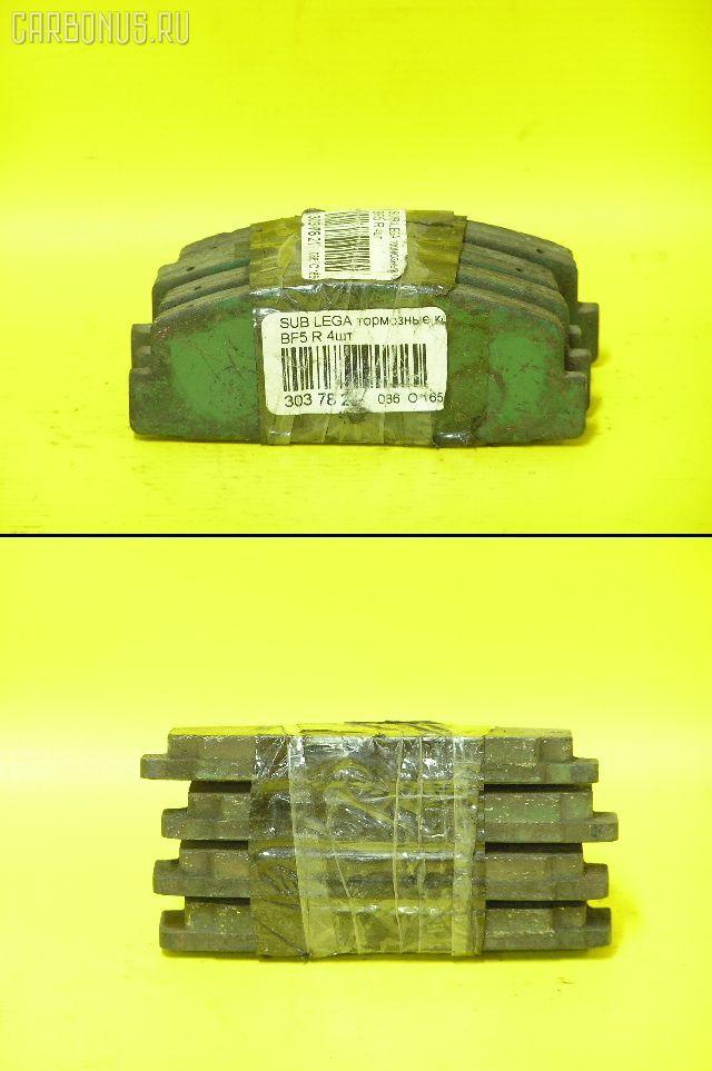 Тормозные колодки SUBARU LEGACY BF5 Фото 1