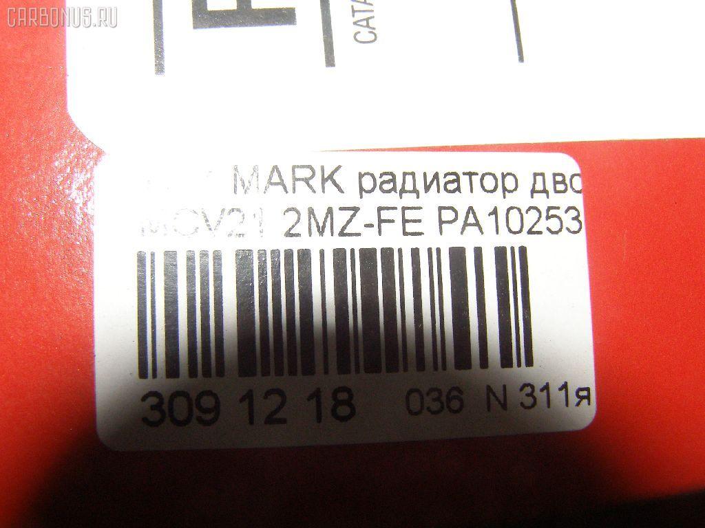 Радиатор ДВС TOYOTA MARK II QUALIS MCV21W 2MZ-FE Фото 3