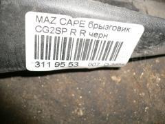 Брызговик Mazda Capella CG2SP Фото 3