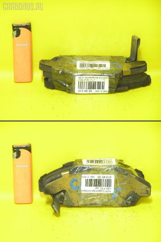 Тормозные колодки HONDA CB5. Фото 3