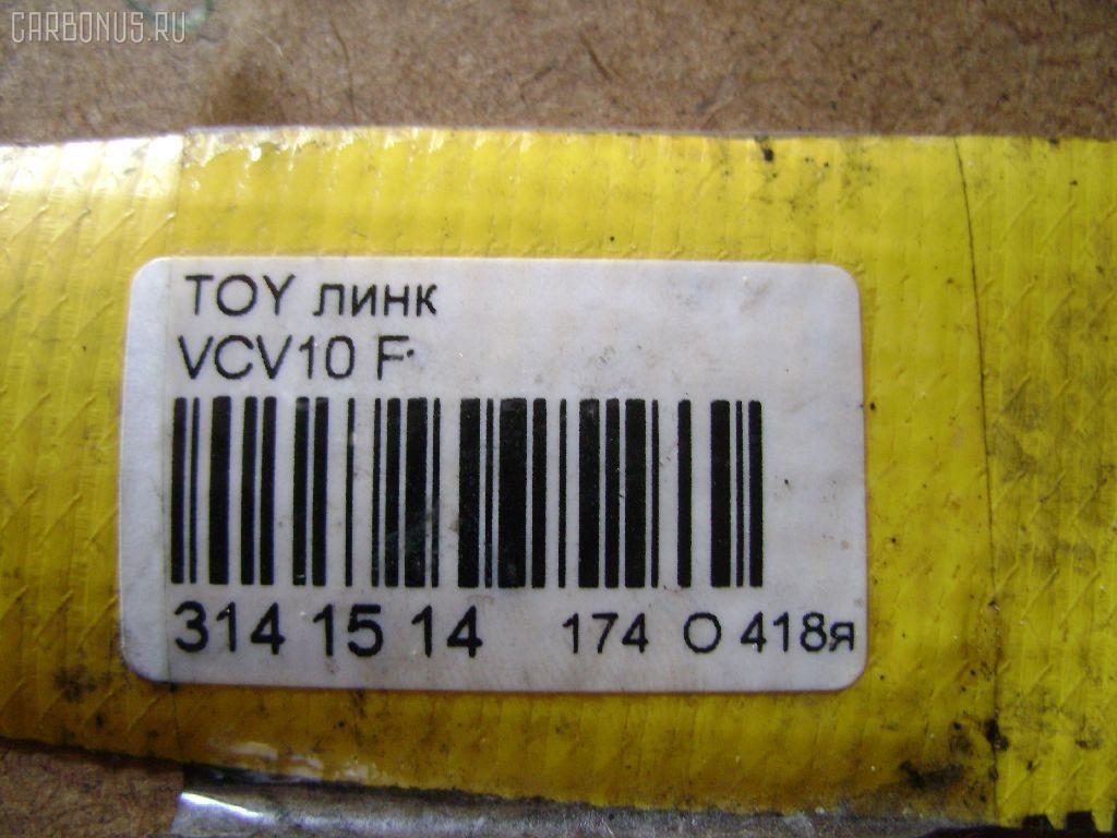 Линк стабилизатора TOYOTA VCV10 Фото 2