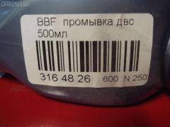 Промывка ДВС BBF NEW Фото 2