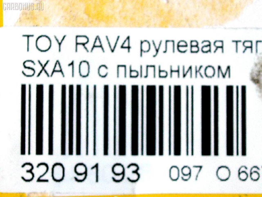 Рулевая тяга TOYOTA RAV4 SXA10G Фото 2