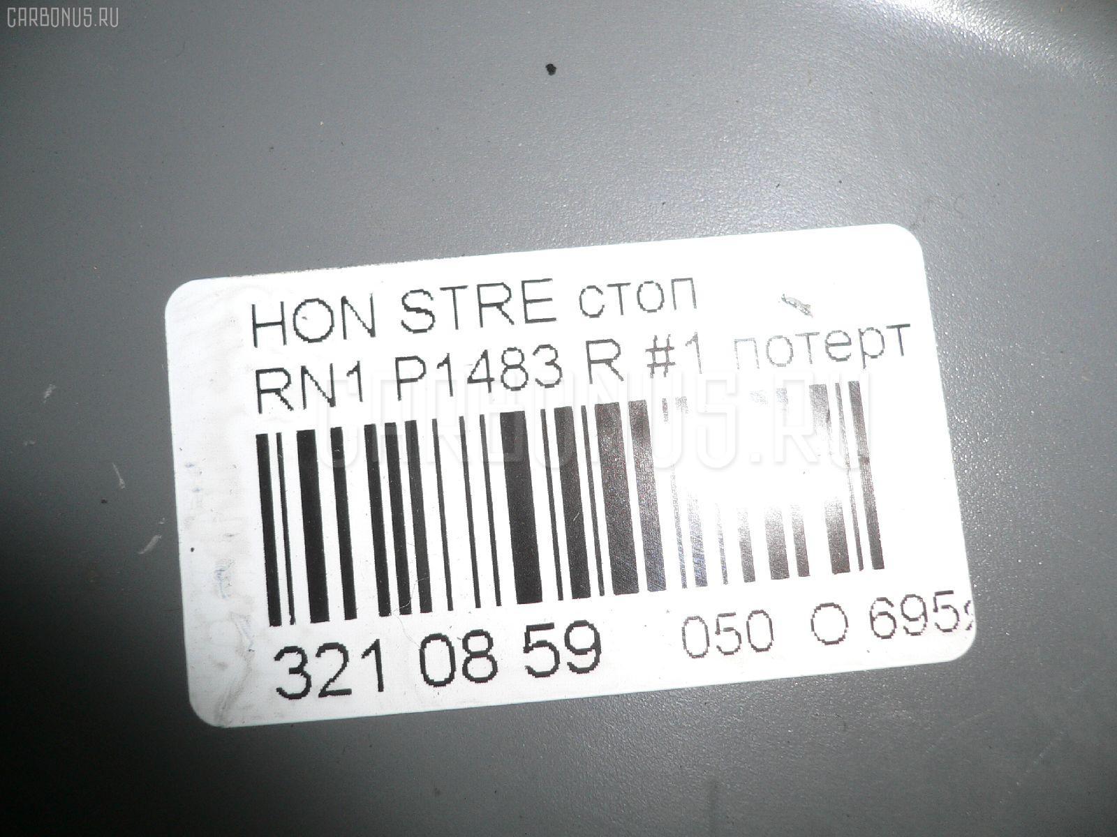 Стоп HONDA STREAM RN1 Фото 3